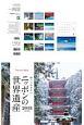 知っておきたい、ニッポンの世界遺産カレンダー