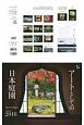 アートとしての日本庭園カレンダー