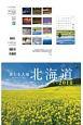美しき大地 北海道カレンダー