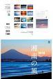 湘南の風カレンダー 2018
