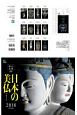 仏像探訪 日本の美仏カレンダー 2018