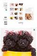 子犬の瞳カレンダー 2018