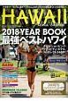 アロハエクスプレス 特集:2018YEARBOOK 最強ベストハワイ (142)
