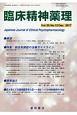 臨床精神薬理 20-12 特集:統合失調症の治療ガイドライン Japanese Journal of Clini