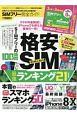 SIMフリー完全ガイド 完全ガイドシリーズ202