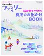Hanakoファミリー 親子のための2018年お出かけBOOK 北海道、スキー、雪遊び…キッズと一緒に家族で冬を満喫しよう!