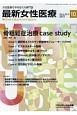 最新女性医療 4-3 特集:骨粗鬆症治療 case study 女性医療の今を伝える専門誌