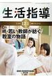 生活指導 2017.12・1 特集:続・若い教師が紡ぐ教室の物語 (735)