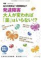 おそい・はやい・ひくい・たかい 発達障害 大人が変われば「薬」はいらない!? 小学生から思春期・自立期BOOK(99)
