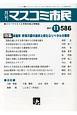 月刊 マスコミ市民 特集:総選挙・野党共闘の挫折と新たなリベラルの萌芽 ジャーナリストと市民を結ぶ情報誌(586)