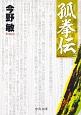 孤拳伝<新装版> (3)