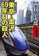 東京-金沢 69年目の殺人 十津川警部シリーズ
