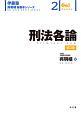 刑法各論<第3版> 伊藤塾呉明植基礎本シリーズ2