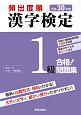 頻出度順 漢字検定1級 合格!問題集 平成30年