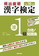 頻出度順 漢字検定準1級 合格!問題集 平成30年