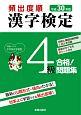 頻出度順 漢字検定4級 合格!問題集 平成30年