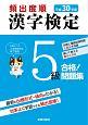 頻出度順 漢字検定5級 合格!問題集 平成30年