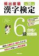 頻出度順 漢字検定6級 合格!問題集 平成30年