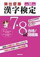 頻出度順 漢字検定7・8級 合格!問題集 平成30年