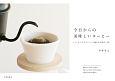 今日からの美味しいコーヒー 「トーチ」のドリッパーで淹れる自分の一杯