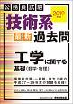 公務員試験 技術系 最新・過去問 工学に関する基礎(数学・物理) 2019