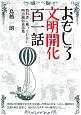 おもしろ文明開化百一話 教科書に載っていない明治風俗逸話集