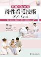 写真でわかる母性看護技術 アドバンス DVD BOOK 褥婦・新生児の観察とケア、母乳育児を理解しよう!