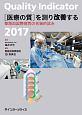 Quality Indicator 2017 [医療の質]を測り改善する