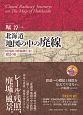 北海道 地図の中の廃線 旧国鉄の廃線跡を歩く追憶の旅