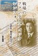 戦場のファンタスティックシンフォニー 人道作家・瀬田栄之助の半生