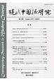 現代中国語研究 (19)
