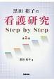 黒田裕子の看護研究 Step by Step<第5版>