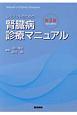 レジデントのための腎臓病診療マニュアル<第3版>
