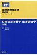 標準理学療法学 日常生活活動学・生活環境学<第5版> 専門分野