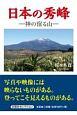 日本の秀峰 神の宿る山