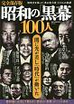 昭和の「黒幕」100人<完全保存版>