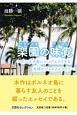 楽園-パラダイス-の味覚-テースト- ボルネオ島にロングステイする夫婦のジョイフルライフ