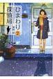 ひまわり探偵局 (2)
