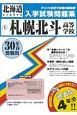 札幌北斗高等学校 北海道私立高等学校入学試験問題集 平成30年春