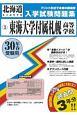 東海大学付属札幌高等学校 北海道私立高等学校入学試験問題集 平成30年春