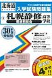 札幌静修高等学校(普通科総合) 北海道私立高等学校入学試験問題集 平成30年春