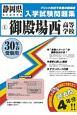 御殿場西高等学校 過去入学試験問題集 静岡県高等学校過去入試問題集 平成30年春