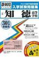 知徳高等学校 過去入学試験問題集 静岡県高等学校過去入試問題集 平成30年春