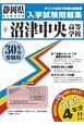 沼津中央高等学校 過去入学試験問題集 静岡県高等学校過去入試問題集 平成30年春