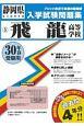 飛龍高等学校 過去入学試験問題集 静岡県高等学校過去入試問題集 平成30年春