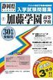 加藤学園高等学校 過去入学試験問題集 静岡県高等学校過去入試問題集 平成30年春