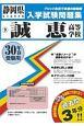 誠恵高等学校 過去入学試験問題集 静岡県高等学校過去入試問題集 平成30年春