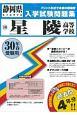 星陵高等学校 過去入学試験問題集 静岡県高等学校過去入試問題集 平成30年春