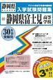 静岡県富士見高等学校 過去入学試験問題集 静岡県高等学校過去入試問題集 平成30年春