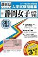 静岡女子高等学校 過去入学試験問題集 静岡県高等学校過去入試問題集 平成30年春